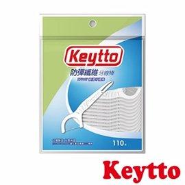 Keytto MIT 細滑牙線棒 110支^~