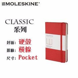 Moleskine 傳奇筆記本Classic 系列  硬殼  Pocket size  橫