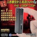 口香糖型 針孔攝錄影機 FHD 1080P微型數位錄影音DVR 執勤隨身蒐證器 蒐證器材 GL-H12