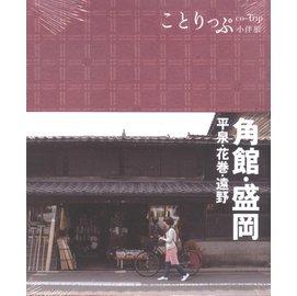 書舍IN NET: 書籍~角館•盛岡小伴旅:co~Trip 系列10~人人出版|ISBN: