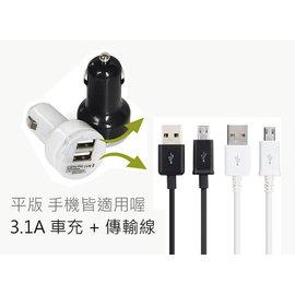 ~MIKA~ 雙孔 USB 3.1A 車充 充 線 Note 2 3 J s2 s4 s5