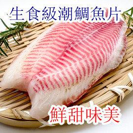 ~生食級~匯鮮市集^~ 雙背潮鯛(275g±10%)享受價 189元!只取 背肉!單店滿