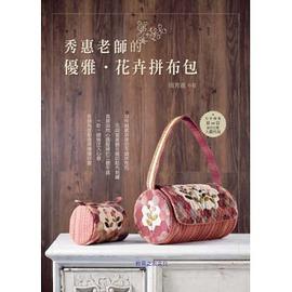 ~教育之友~~ 秀惠老師的:優雅.花卉拼布包~ ~ ~周秀惠