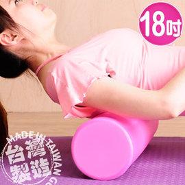 台灣製造18吋瑜珈柱 P080-618 (美人棒瑜珈棒.瑜伽滾輪滾筒滾棒.按摩滾輪棒.運動健身器材.轉轉青春棒.推薦哪裡買)