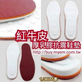 鞋材 紅牛皮鞋墊 加厚乳膠 雙氣墊材 厚規版本 足跟厚度1.3公分 吸腳臭  高檔皮革