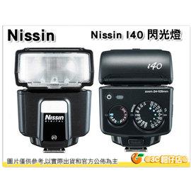 24期0利率 送柔光罩  Nissin I40 閃光燈 閃燈 捷新 貨 Canon Ni
