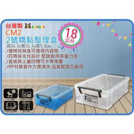 海神坊 製 KEYWAY CM2 2號嬌點整理盒 透明萬用箱 妙用箱 收納箱 置物櫃 整理