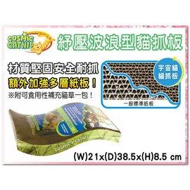 訂購~~1399 ~不可超取~ 宇宙貓 紓壓波浪型貓抓板 可當抓板床  82050265
