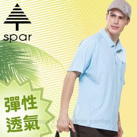 【SPAR】男款 晶菱彈性短袖排汗衣.POLO衫.休閒衫/輕量舒適.吸濕排汗.快乾透氣.耐穿/SP61962 淺水藍