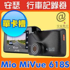 MIO MiVue 618【送 32G+C02後支】GPS+測速 行車記錄器 另 MIO 508 538 588 638 658 WIFI 688D C320 C330 C335