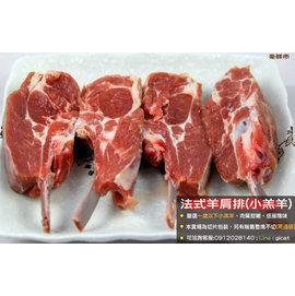 ~豪鮮市~紐西蘭 法式 羊肩排^(切片^)~ 6個月 小羔羊,肉質極嫩~每包500g±10