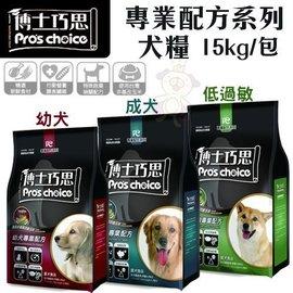 ~GOLD ~~含運~~博士巧思~幼犬 配方 羊肉 玄米配方 成犬 配方~15kg