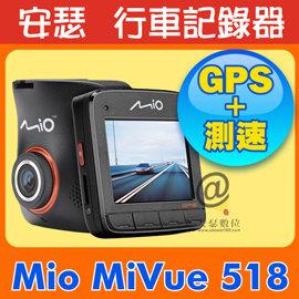 MIO MiVue 518【預購優惠中 單機】行車記錄器 另 MIO 638 658 688D 698D C320 C330 C335