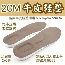 鞋材 人體工學牛皮鞋墊 2公分加厚版超厚天然乳膠氣墊 牛皮鞋墊 足弓舒壓 足跟強力減壓 釋