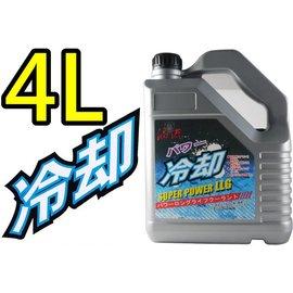 ~ 渦流~2014 鬼渦流 4L水箱精^(延長壽命.冷卻.運轉更順暢^) 大罐裝...