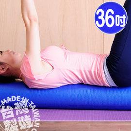 台灣製造36吋瑜珈柱推薦P080-636 (美人棒瑜珈棒.瑜伽滾輪滾筒滾棒.按摩滾輪棒.轉轉青春棒.運動健身器材哪裡買)