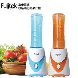 ◤ㄧ機二杯超值組合◢ Fujitek 富士電通隨行杯果汁機 FT-JE005