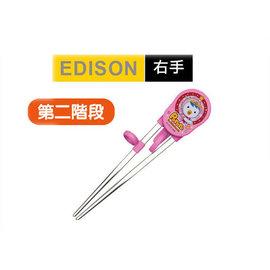 愛迪生第二階段不銹鋼學習筷-小企鵝(右手專用)