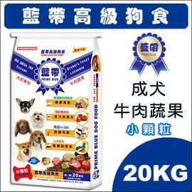 保羅叔叔寵物 館 ~藍帶 狗食~~ 20KG ~ 成犬^(牛肉蔬果^) ~ 小顆粒