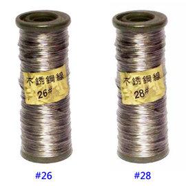 不銹鋼下振線-200M長 (1入)★白鐵不伸縮、不易斷裂