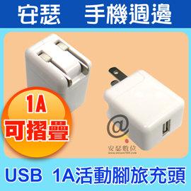 USB-1A 活動 腳 旅充頭 充電器 另 MIO 508 518 538 588 638 658 688D 608