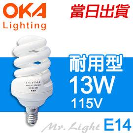 ~有燈氏~OKA E14耐用型 13W電子式省電燈泡115V 110V 120V螺旋燈管