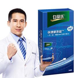 UC-II 第二型胶原蛋白★比葡萄糖胺更好《白兰氏》保捷胶原锭 (30锭)