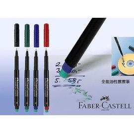 Faber~Castell輝柏 全能油性擦擦筆 10支 組~4種顏色 有0.4 0.6 1