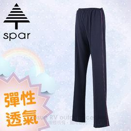 【SPAR】女款 排汗休閒運動長褲.彈性休閒褲/輕量舒適.吸濕排汗.快乾透氣.耐穿/SB79686 丈青色/紅色