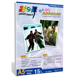 彩之舞 265g A5防水亮面高畫質 相紙 HY–B55