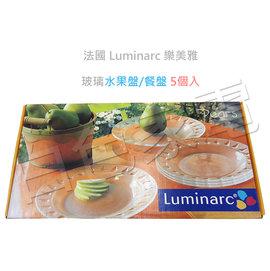 贈品隨意賣/推薦好東西【法國Luminarc】《樂美雅》18cm◆5個入◆精緻玻璃水果盤/餐盤《SP-9506》