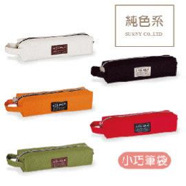 三瑩 SPC~230 USE ME 純色系 小巧筆袋