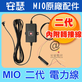 Mio MiVue 電力線【2代】電瓶線 適用 mivue 5/6 系列 528 538 540 568 588