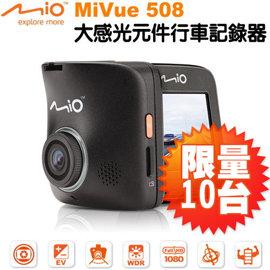 Mio MiVue 508大感光元件140廣角WDR行車記錄器 加贈 8G記憶卡 3孔擴充