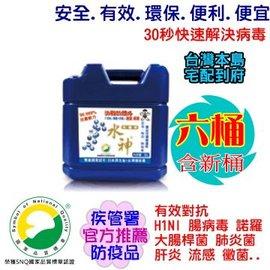 【會議室必備】旺旺水神抗菌液/消臭液 10公升重量桶補充水(含桶)*6 榮獲疾病管制局推薦防疫產品