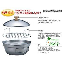 大林小草~【ST-125】日本SOTO 不銹鋼煙燻鍋(不鏽鋼款/白鐵)