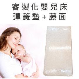 【訂做】 嬰兒床 [彈簧床墊+藤] ※此為訂做商品,恕不接受退換貨