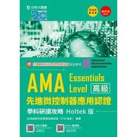 AMA Essentials Level先進微控制器應用 學科研讀攻略Holtek版 ~