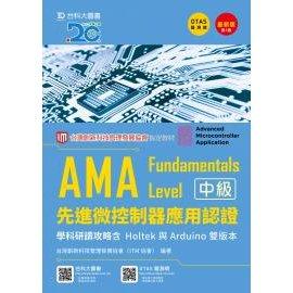 AMA Fundamentals Level先進微控制器應用 學科研讀攻略含Holtek與