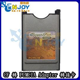 CF 轉PCMCIA Adapter 轉接卡 CompactFlash PCMCIA轉接卡