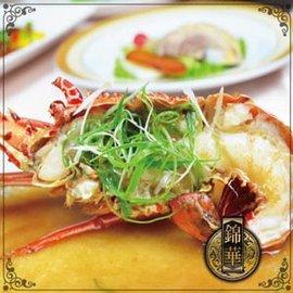 【台北】錦華大飯店 - 雙人小龍蝦套餐