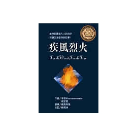 60 疾風烈火~繁體版~平裝 ╱ 更新增長叢書 ╱雅歌出版社