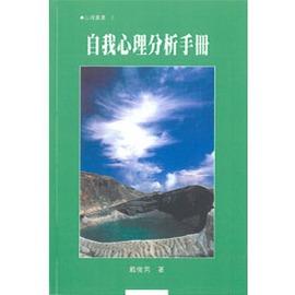 65 自我心理分析手冊 ╱ 心理叢書 ╱雅歌出版社