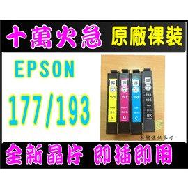 ~高雄 店~EPSON 墨水匣 裸裝含晶片EPSON 177 T177 XP30 XP10