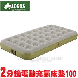 【日本 LOGOS】2分鐘電動充氣床墊100 (101×188×21cm) .自動充氣睡墊.露營睡墊.車中床.充氣床/內建電動馬達/73853001(缺貨中)