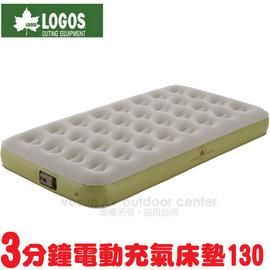 【日本 LOGOS】3分鐘電動充氣床墊100 (138×190×23cm) .自動充氣睡墊.露營睡墊.車中床.充氣床/內建電動馬達/73853002(缺貨中)