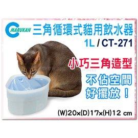 ~1399~~SNOW~Marukan 三角循環式貓飲水器 CT~271 ^(812911