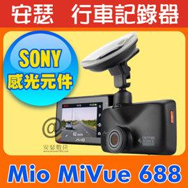 MIO MIVUE 688【送 32G+A20後鏡頭+三孔】行車記錄器 另 MIO 618 638 658 688D C320 C330 C335