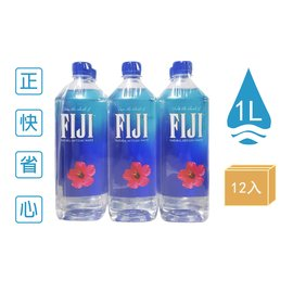 FIJI WATER 斐濟天然深層礦物水1000ml(12瓶 箱)