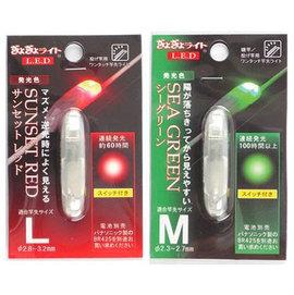 ◎百有釣具◎LUMICA LED 單色電子 夜光棒 規格:紅 / 綠 M(2.3~2.7mm) / L(2.8~3.2mm)